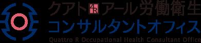クアトロアール労働衛生コンサルタントオフィス|大阪・労働衛生コンサルタント・産業医