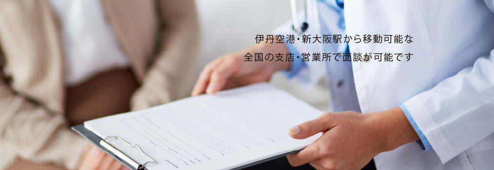 伊丹空港・新大阪駅から移動可能な全国の支店・営業所で面談が可能です